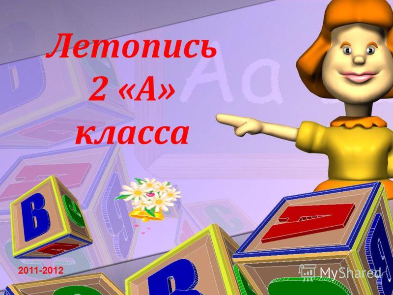Летопись 2 « А » класса 2011-2012