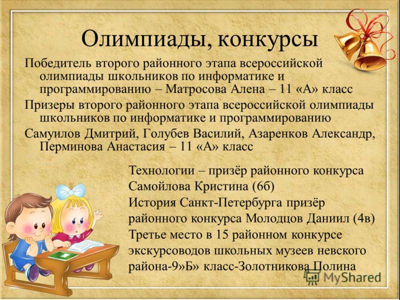 Олимпиады, конкурсы Победитель второго районного этапа всероссийской олимпиады школьников по информатике и программированию – Матросова Алена – 11 «А» класс Призеры второго районного этапа всероссийской олимпиады школьников по информатике и программи