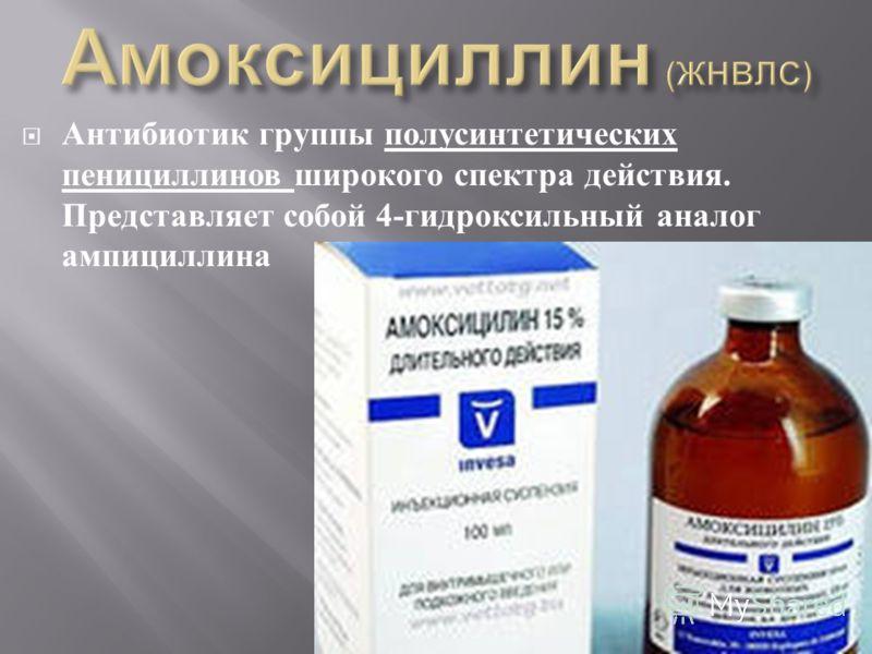 Антибиотик группы полусинтетических пенициллинов широкого спектра действия. Представляет собой 4- гидроксильный аналог ампициллина