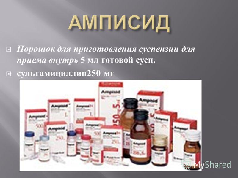 Порошок для приготовления суспензии для приема внутрь 5 мл готовой сусп. сультамициллин 250 мг