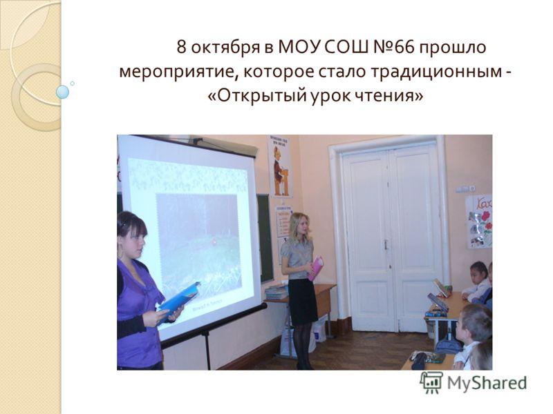 8 октября в МОУ СОШ 66 прошло мероприятие, которое стало традиционным - « Открытый урок чтения »