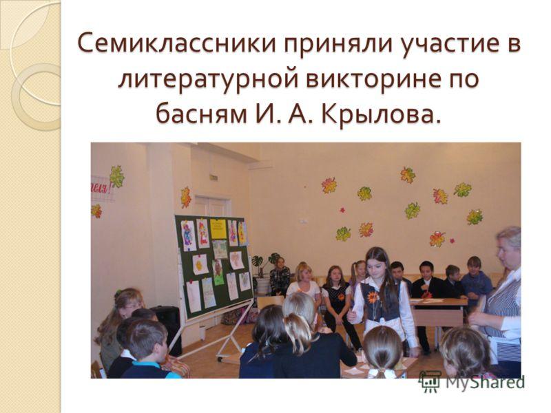Семиклассники приняли участие в литературной викторине по басням И. А. Крылова.