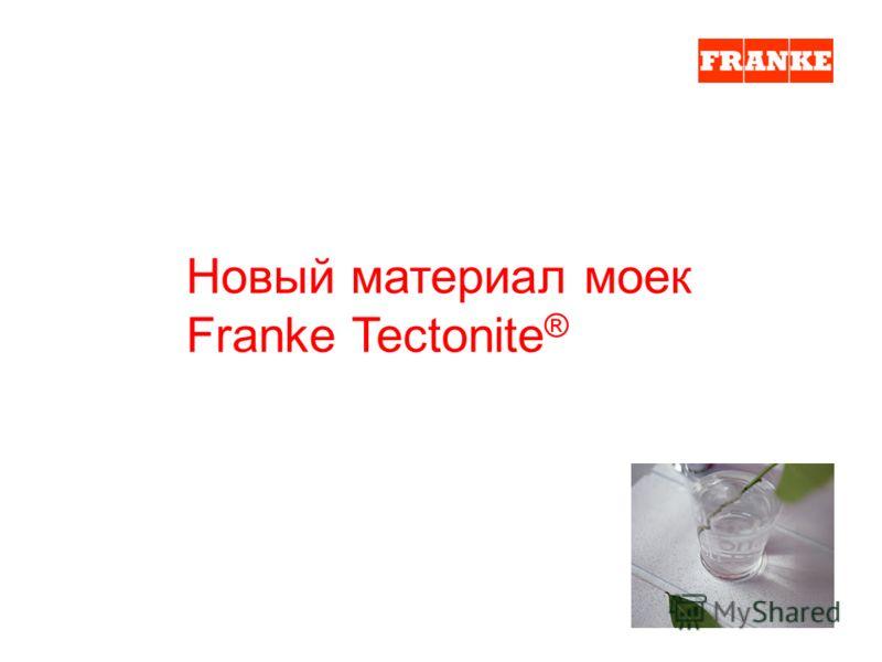 Новый материал моек Franke Tectonite ®