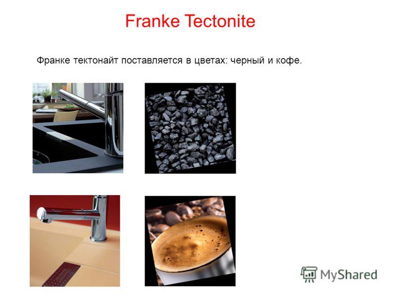 Franke Tectonite Франке тектонайт поставляется в цветах: черный и кофе.