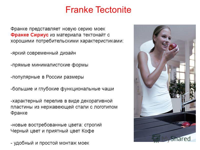 Франке представляет новую серию моек Франке Сириус из материала тектонайт с хорошими потребительскими характеристиками: -яркий современный дизайн -прямые минималистские формы -популярные в России размеры -большие и глубокие функциональные чаши -харак