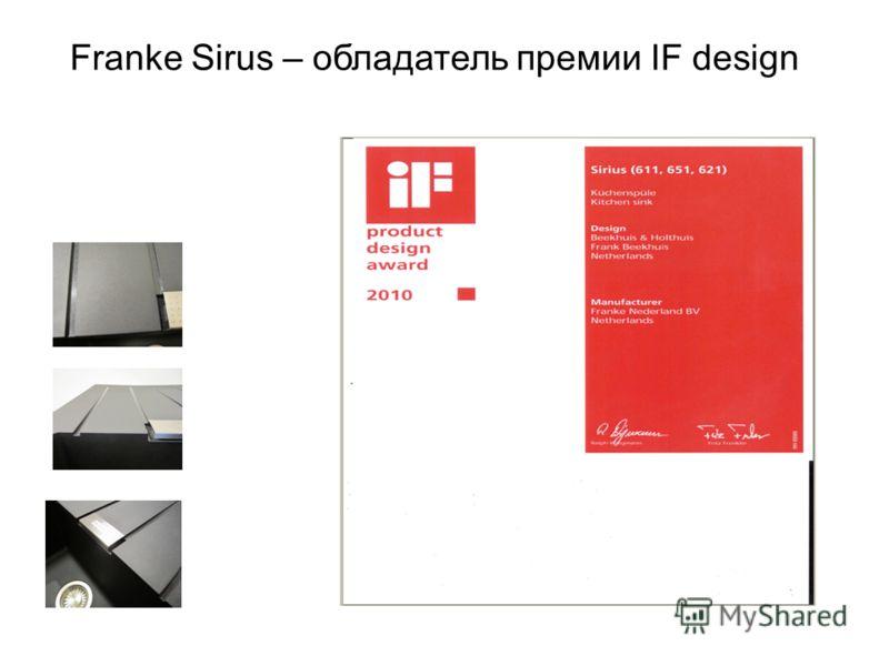 Franke Sirus – обладатель премии IF design