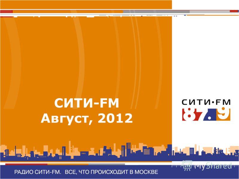 СИТИ-FM Август, 2012