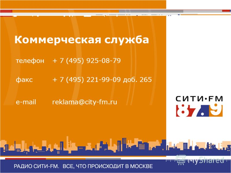 телефон+ 7 (495) 925-08-79 факс+ 7 (495) 221-99-09 доб. 265 e-mailreklama@city-fm.ru Коммерческая служба