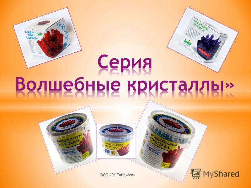 ООО «Ра Тойс Мск»