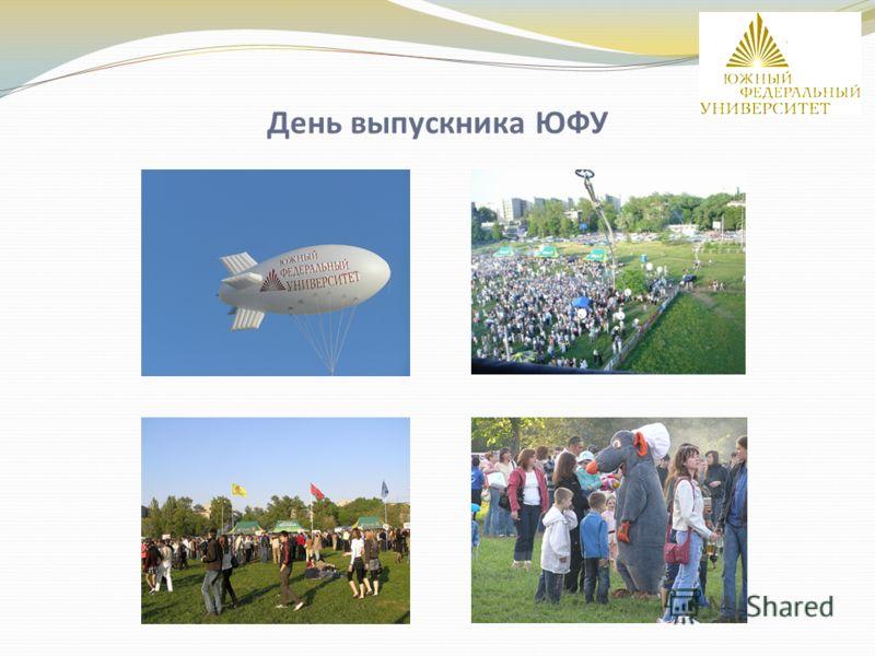 День выпускника ЮФУ