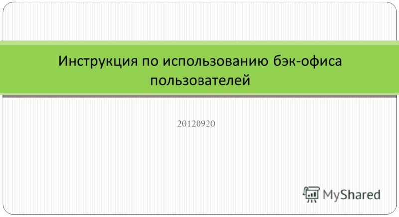 20120920 Инструкция по использованию бэк - офиса пользователей