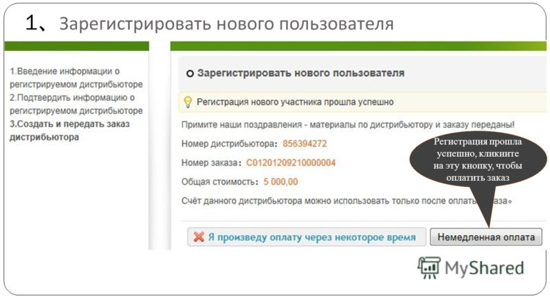 Регистрация прошла успешно, кликните на эту кнопку, чтобы оплатить заказ 1 Зарегистрировать нового пользователя