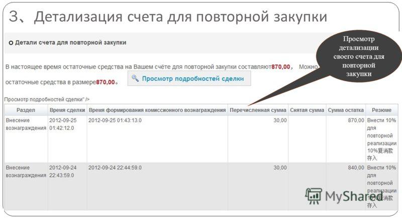3 Детализация счета для повторной закупки Просмотр детализации своего счета для повторной закупки
