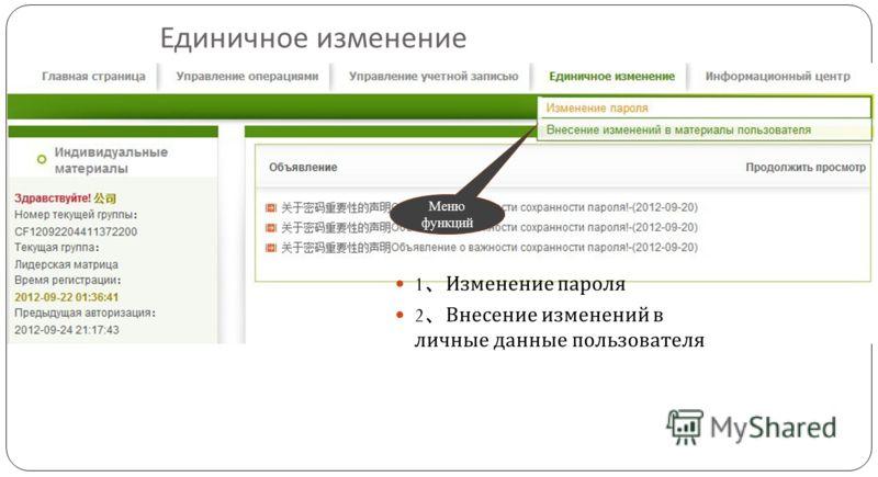 1 Изменение пароля 2 Внесение изменений в личные данные пользователя Единичное изменение Меню функций