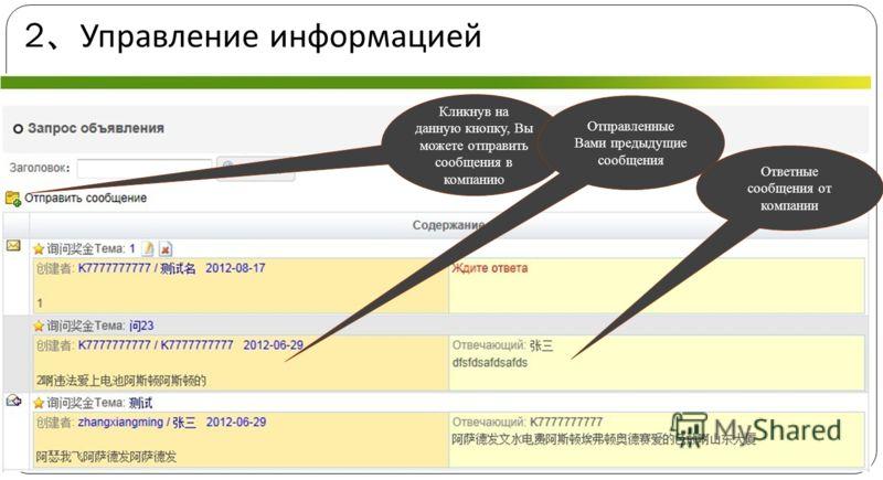 2 Управление информацией Кликнув на данную кнопку, Вы можете отправить сообщения в компанию Отправленные Вами предыдущие сообщения Ответные сообщения от компании