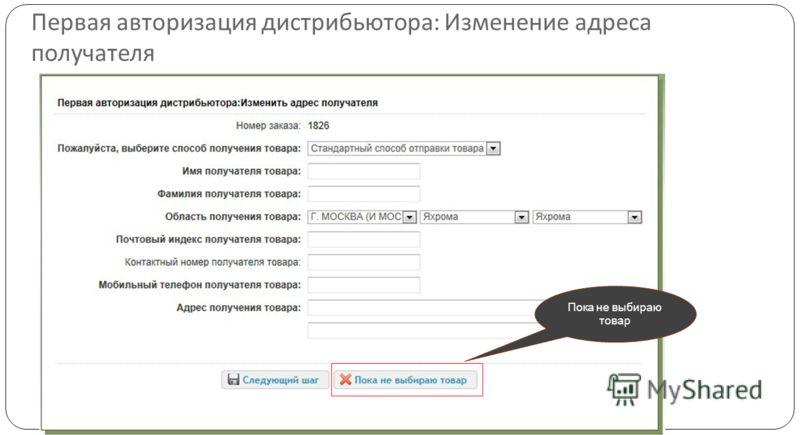 Первая авторизация дистрибьютора : Изменение адреса получателя Пока не выбираю товар