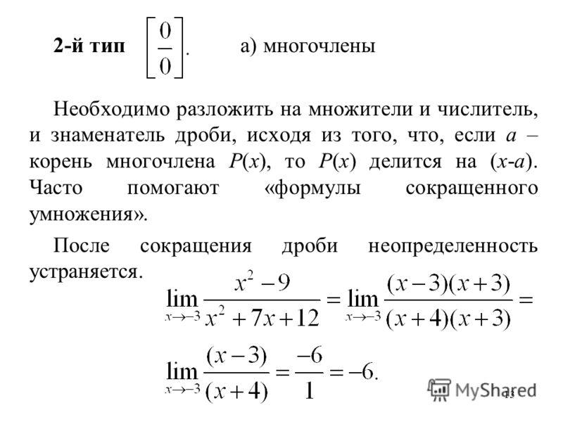13 2-й тип а) многочлены Необходимо разложить на множители и числитель, и знаменатель дроби, исходя из того, что, если a – корень многочлена P(x), то P(x) делится на (x-a). Часто помогают «формулы сокращенного умножения». После сокращения дроби неопр