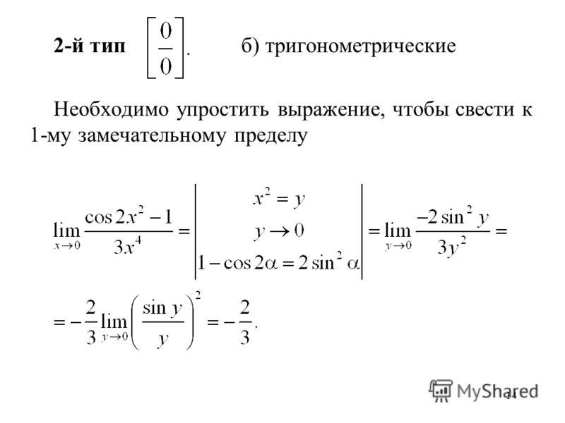 14 2-й тип б) тригонометрические Необходимо упростить выражение, чтобы свести к 1-му замечательному пределу