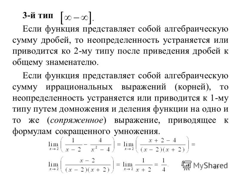 15 3-й тип Если функция представляет собой алгебраическую сумму дробей, то неопределенность устраняется или приводится ко 2-му типу после приведения дробей к общему знаменателю. Если функция представляет собой алгебраическую сумму иррациональных выра