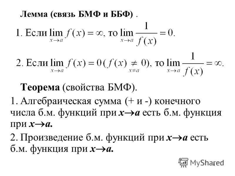4 Лемма (связь БМФ и ББФ). Теорема (свойства БМФ). 1.Алгебраическая сумма (+ и -) конечного числа б.м. функций при x a есть б.м. функция при x a. 2.Произведение б.м. функций при x a есть б.м. функция при x a.