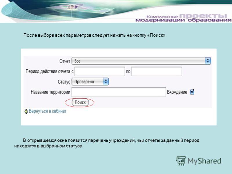 После выбора всех параметров следует нажать на кнопку «Поиск» В открывшемся окне появится перечень учреждений, чьи отчеты за данный период находятся в выбранном статусе