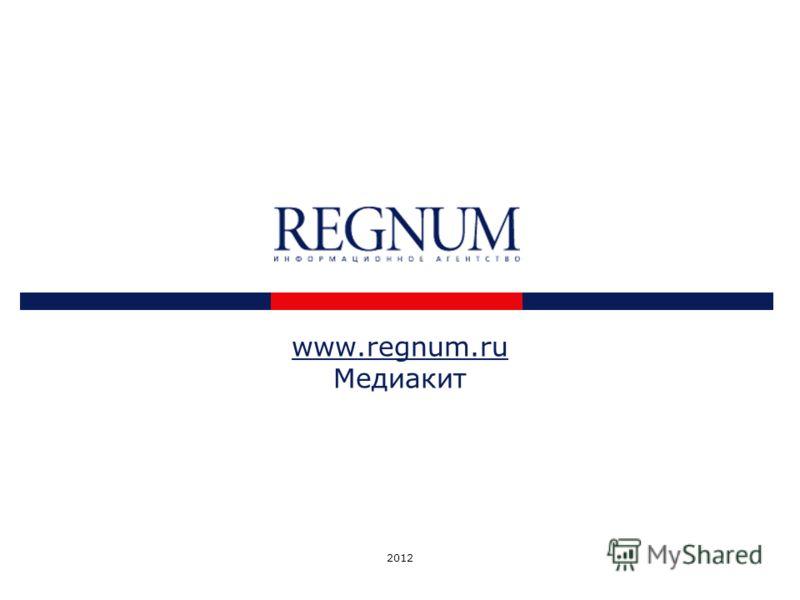 2012 www.regnum.ru Медиакит