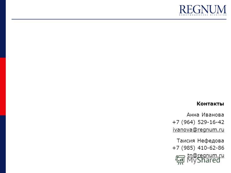Контакты Анна Иванова +7 (964) 529-16-42 ivanova@regnum.ru Таисия Нефедова +7 (985) 410-62-86 tn@regnum.ru