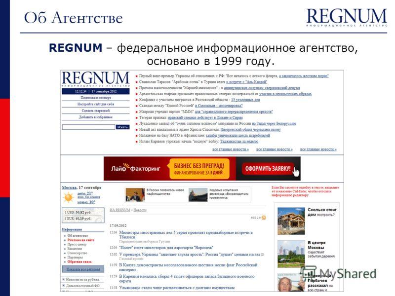 Об Агентстве REGNUM – федеральное информационное агентство, основано в 1999 году.