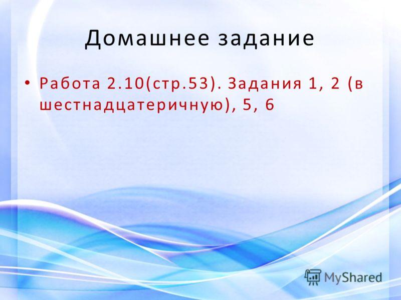 Домашнее задание Работа 2.10(стр.53). Задания 1, 2 (в шестнадцатеричную), 5, 6
