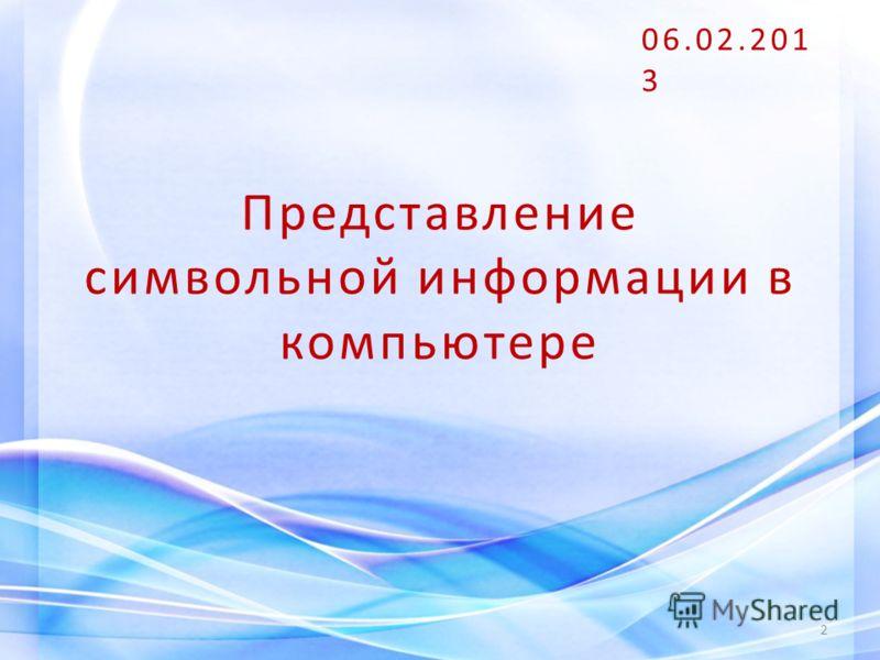 Представление символьной информации в компьютере 06.02.2013 2