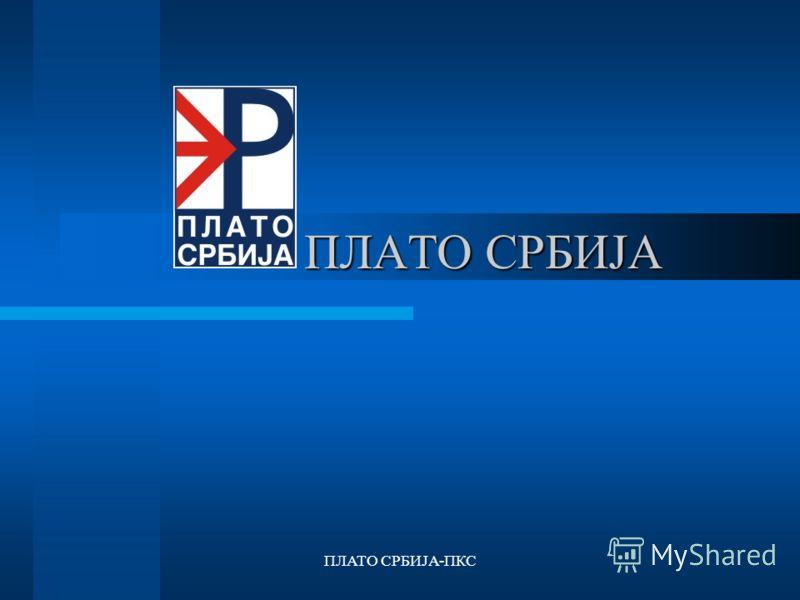 ПЛАТО СРБИЈА-ПКС ПЛАТО СРБИЈА