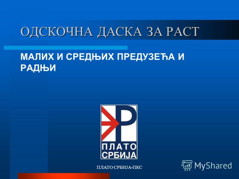 ПЛАТО СРБИЈА-ПКС OДСКОЧНА ДАСКА ЗА РАСТ МАЛИХ И СРЕДЊИХ ПРЕДУЗЕЋА И РАДЊИ