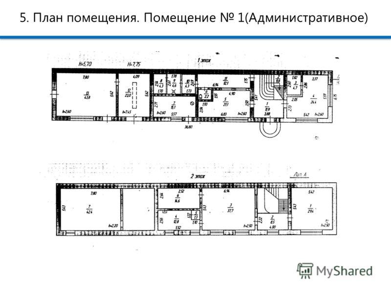 5. План помещения. Помещение 1(Административное)