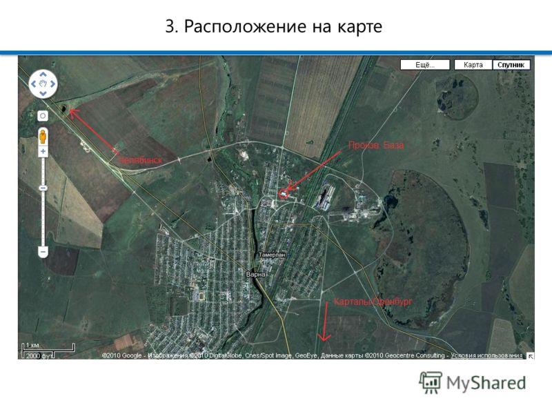 3. Расположение на карте