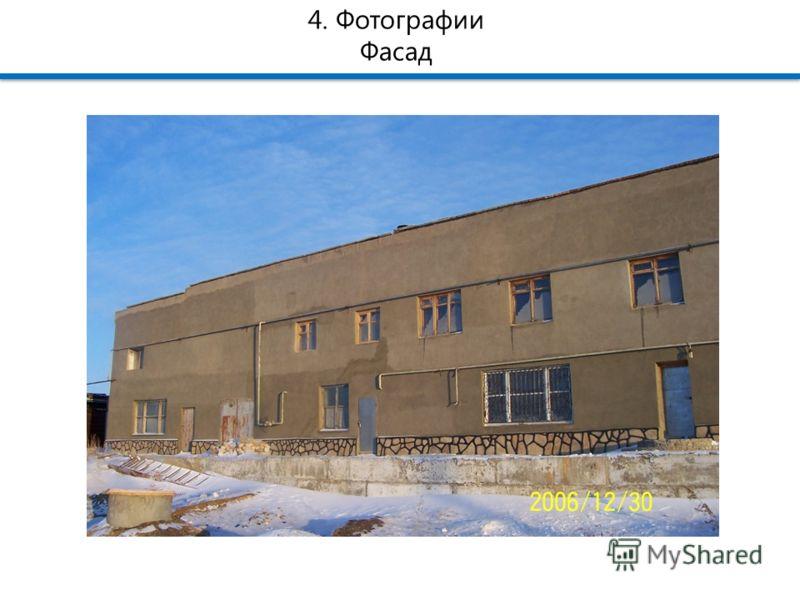 4. Фотографии Фасад