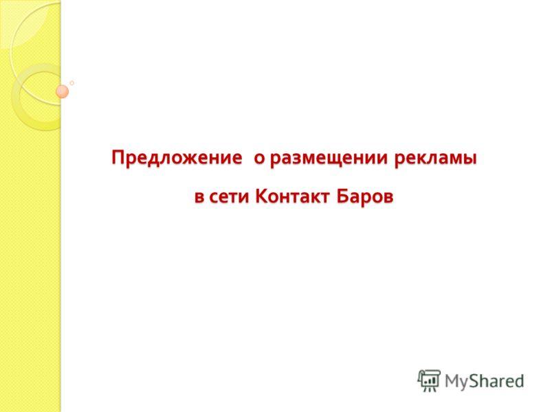 Предложение о размещении рекламы в сети Контакт Баров