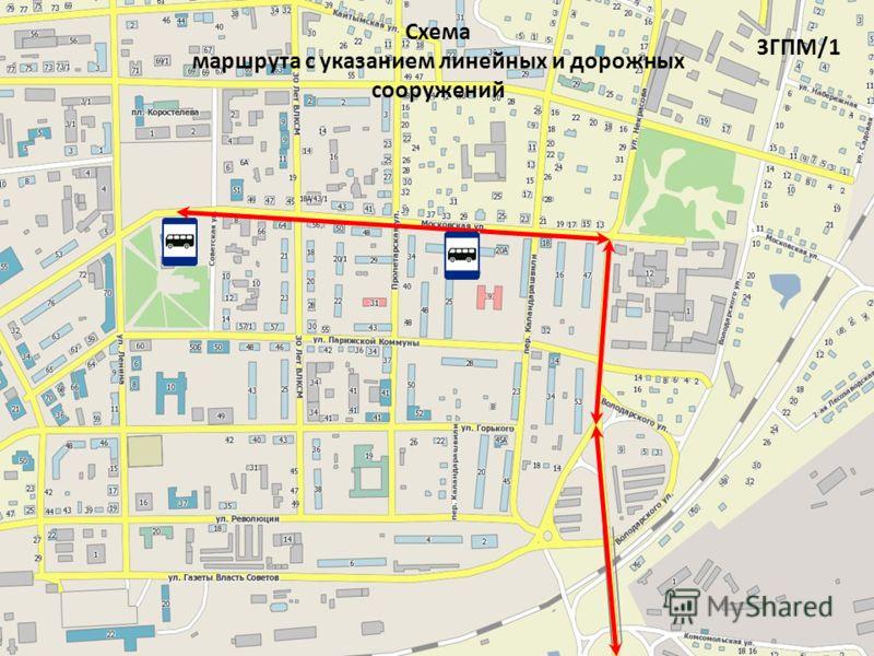 Схема маршрута с указанием линейных и дорожных сооружений 3ГПМ/1