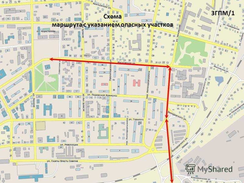 3ГПМ/1 Схема маршрута с указанием опасных участков