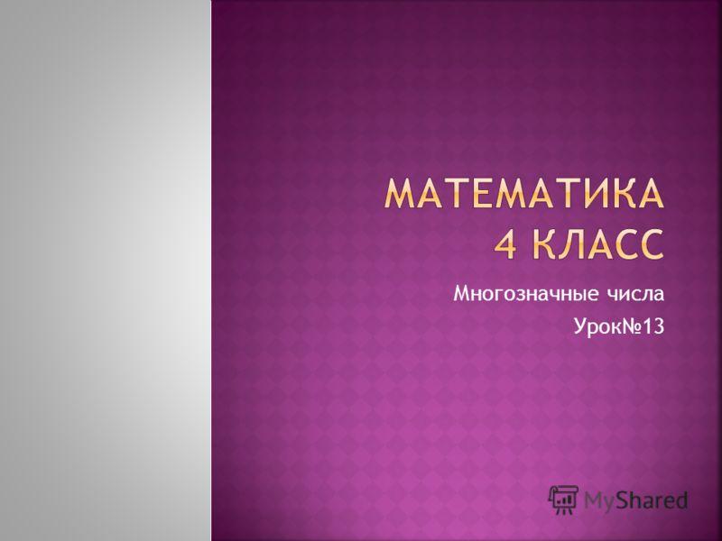 Многозначные числа Урок13