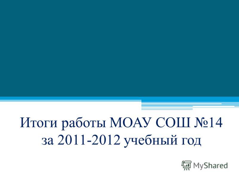 Итоги работы МОАУ СОШ 14 за 2011-2012 учебный год