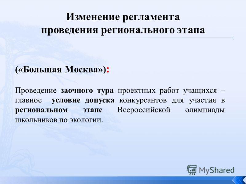 («Большая Москва») : Проведение заочного тура проектных работ учащихся – главное условие допуска конкурсантов для участия в региональном этапе Всероссийской олимпиады школьников по экологии.