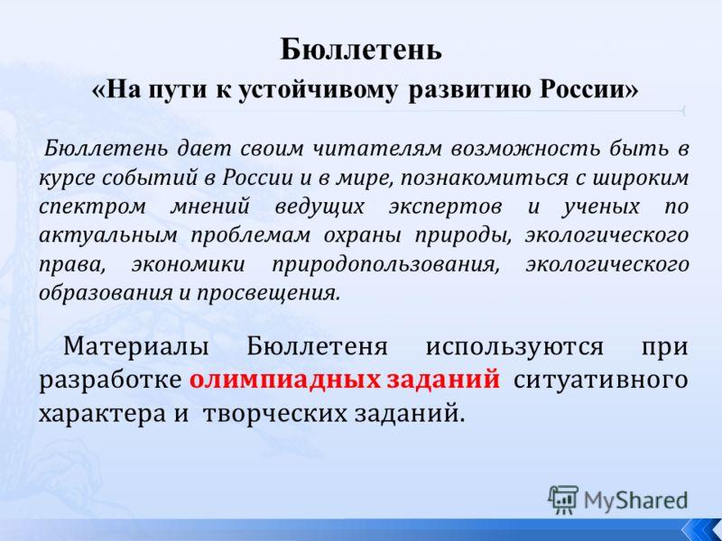 Бюллетень дает своим читателям возможность быть в курсе событий в России и в мире, познакомиться с широким спектром мнений ведущих экспертов и ученых по актуальным проблемам охраны природы, экологического права, экономики природопользования, экологич