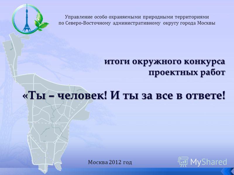 Москва 2012 год Управление особо охраняемыми природными территориями по Северо-Восточному административному округу города Москвы
