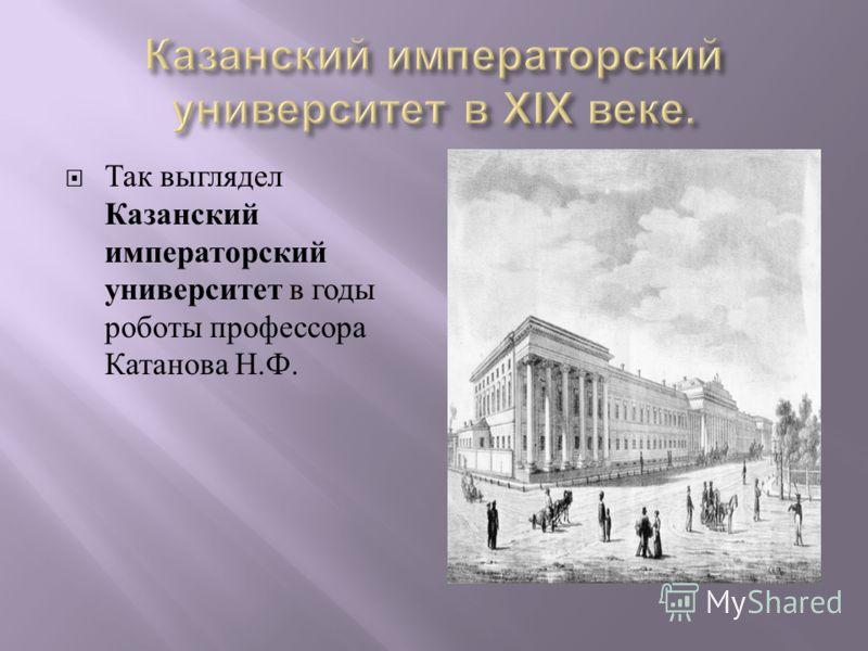 Так выглядел Казанский императорский университет в годы роботы профессора Катанова Н. Ф.