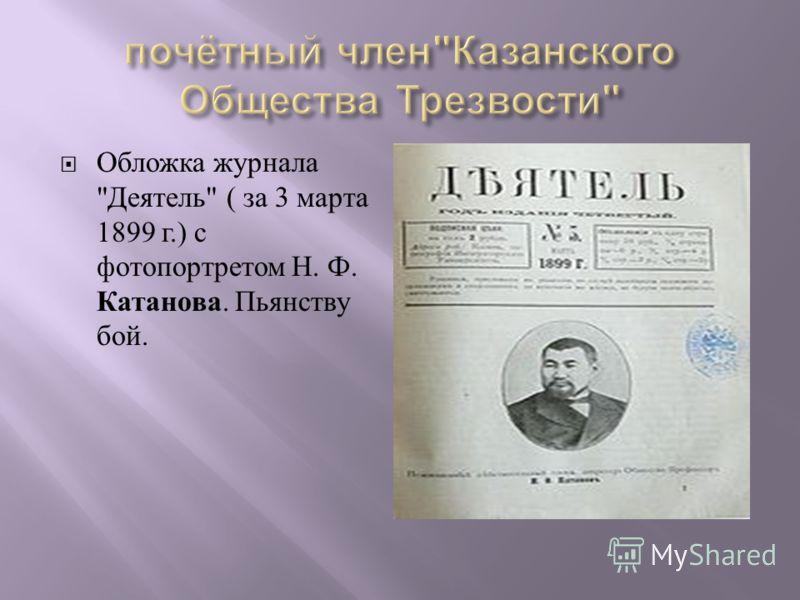Обложка журнала  Деятель  ( за 3 марта 1899 г.) с фотопортретом Н. Ф. Катанова. Пьянству бой.