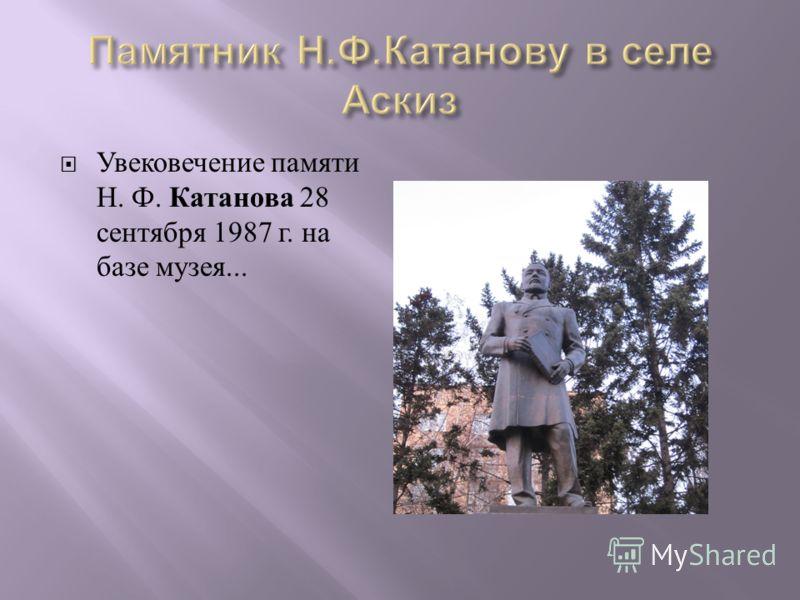 Увековечение памяти Н. Ф. Катанова 28 сентября 1987 г. на базе музея...