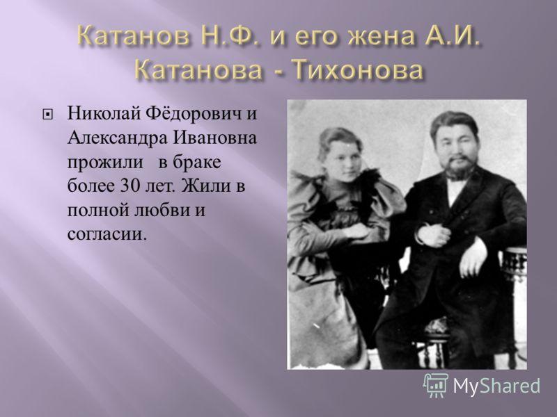Николай Фёдорович и Александра Ивановна прожили в браке более 30 лет. Жили в полной любви и согласии.