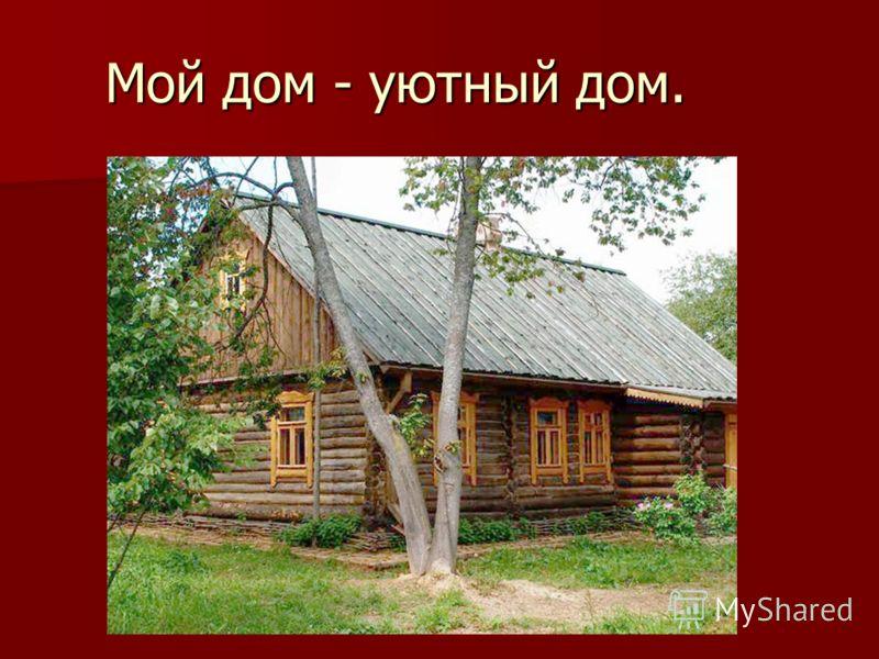Мой дом - уютный дом.