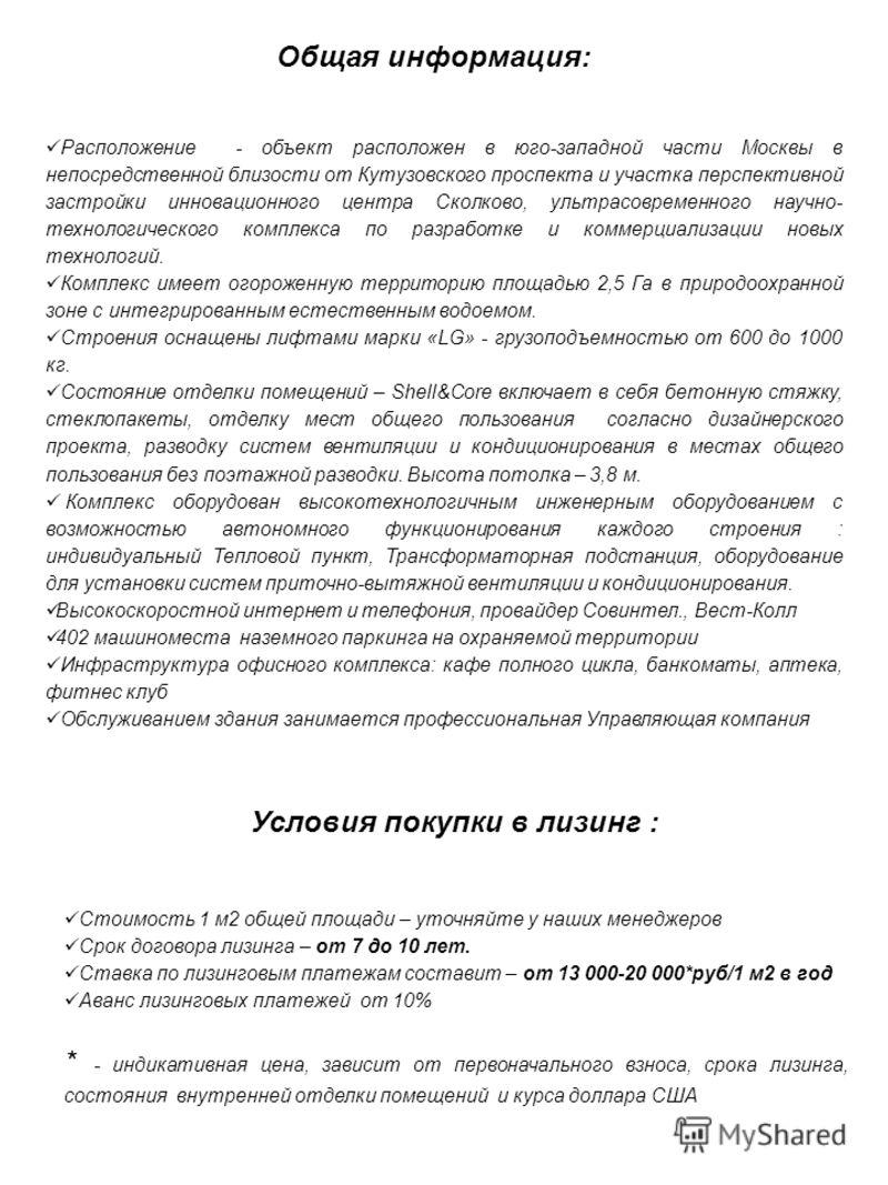 Общая информация: Расположение - объект расположен в юго-западной части Москвы в непосредственной близости от Кутузовского проспекта и участка перспективной застройки инновационного центра Сколково, ультрасовременного научно- технологического комплек
