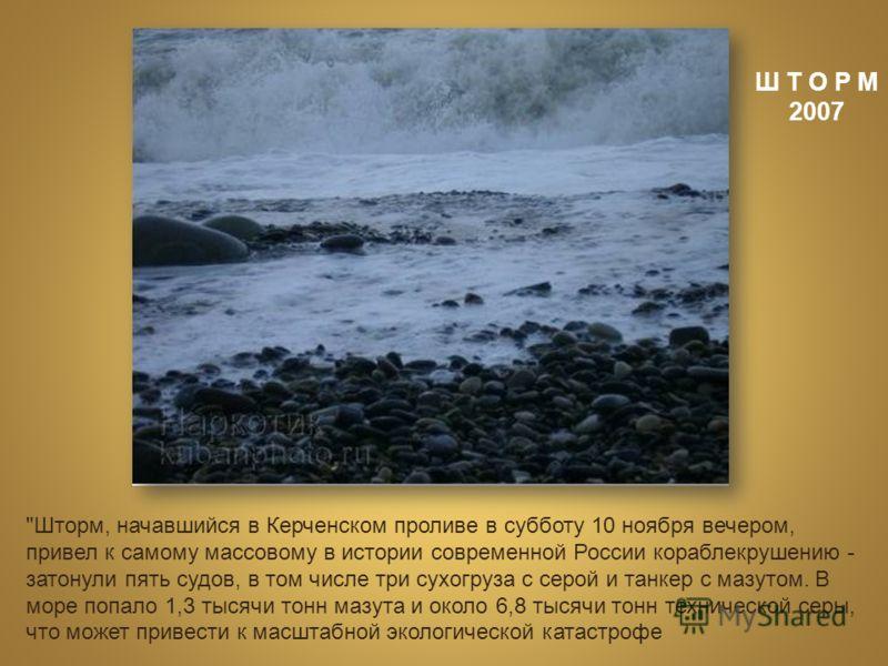 Ш Т О Р М 2007